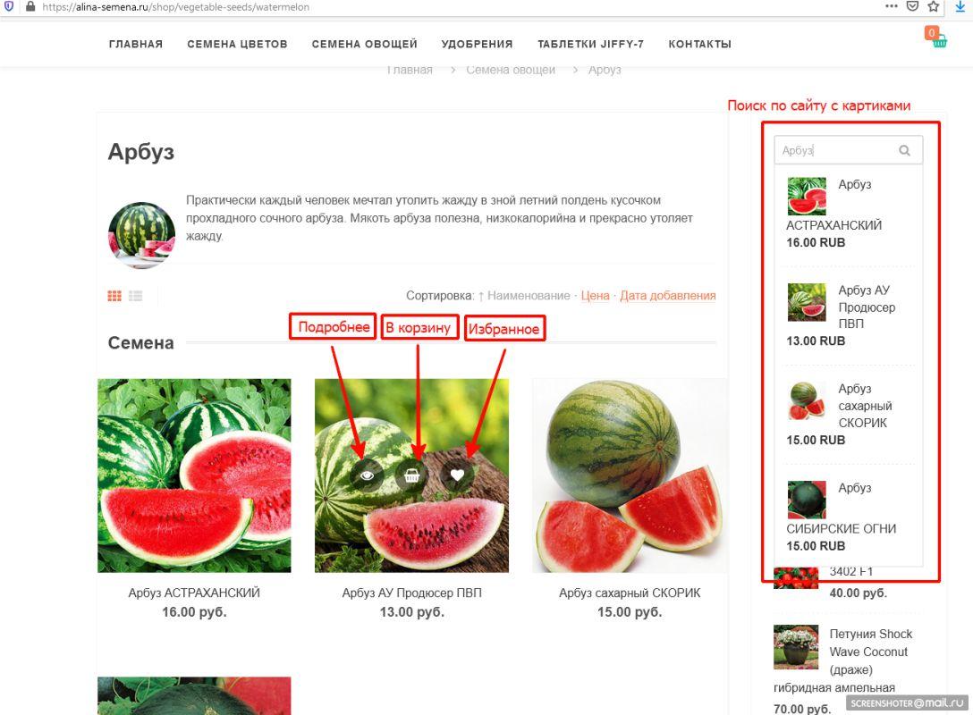 Как сделать заказ в интернет-магазине